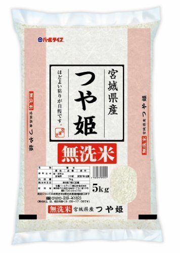 無洗米 5kg 【精米】宮城県産 無洗米 つや姫 5kg 平成30年産_画像1