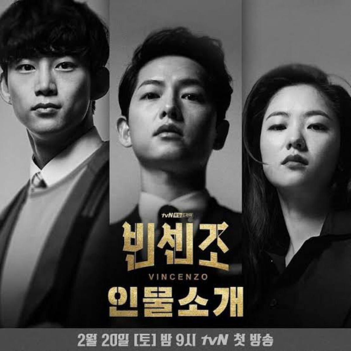 韓国ドラマ・ヴィンチェンツォ