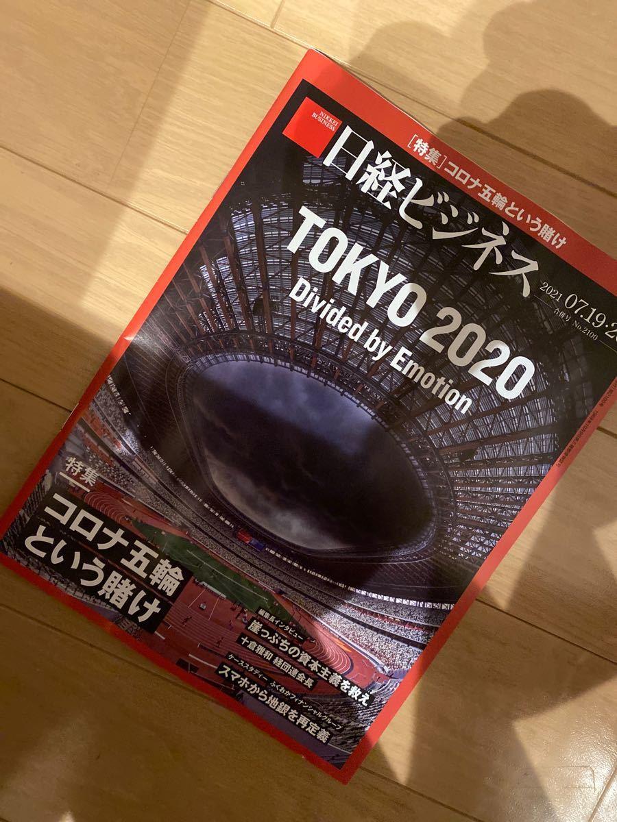 日経ビジネス 2021/7/19 号