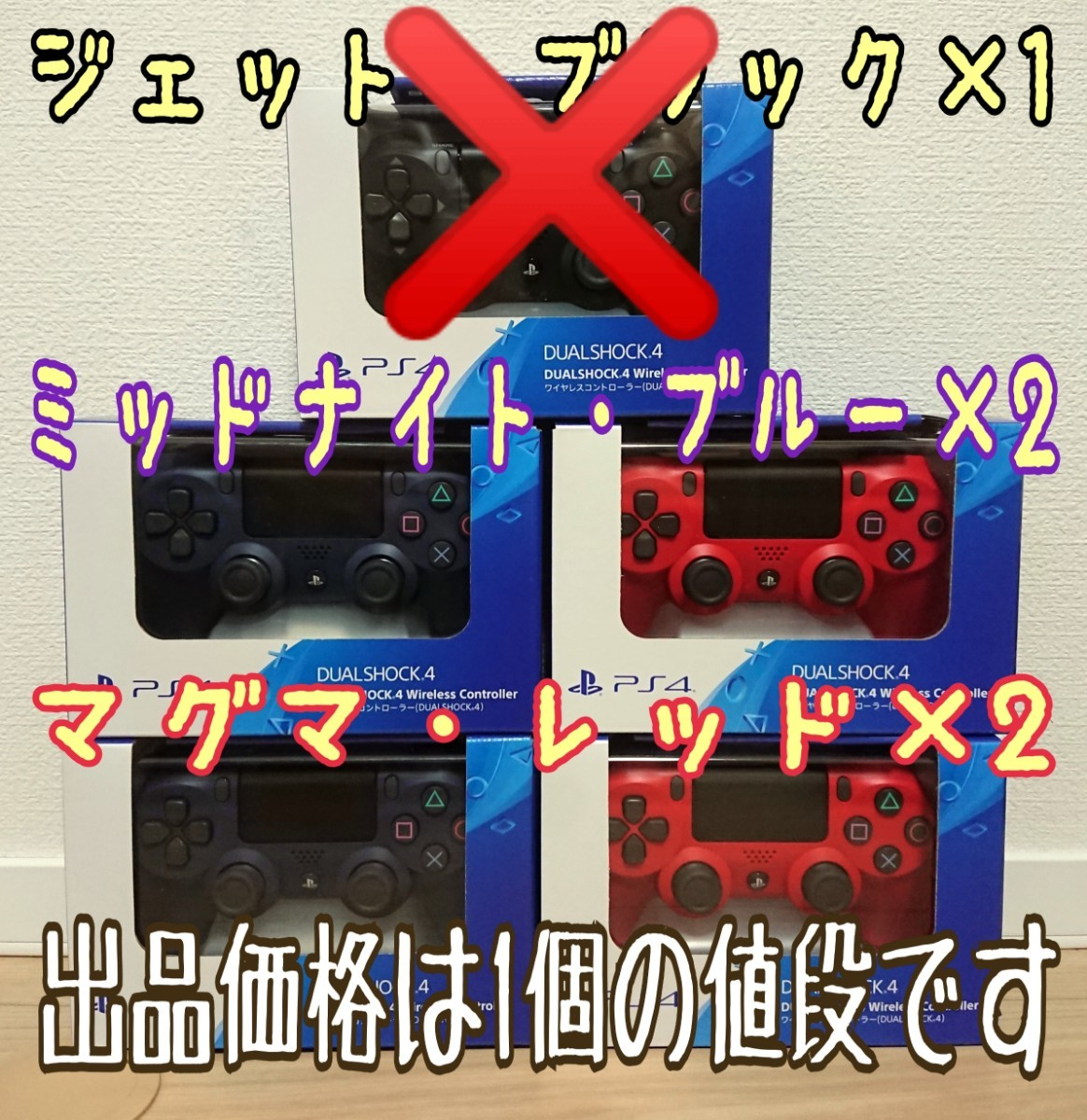 【最安値!】 ワイヤレスコントローラー DUALSHOCK 4 ミッドナイト・ブルー マグマ・レッド PlayStation 4
