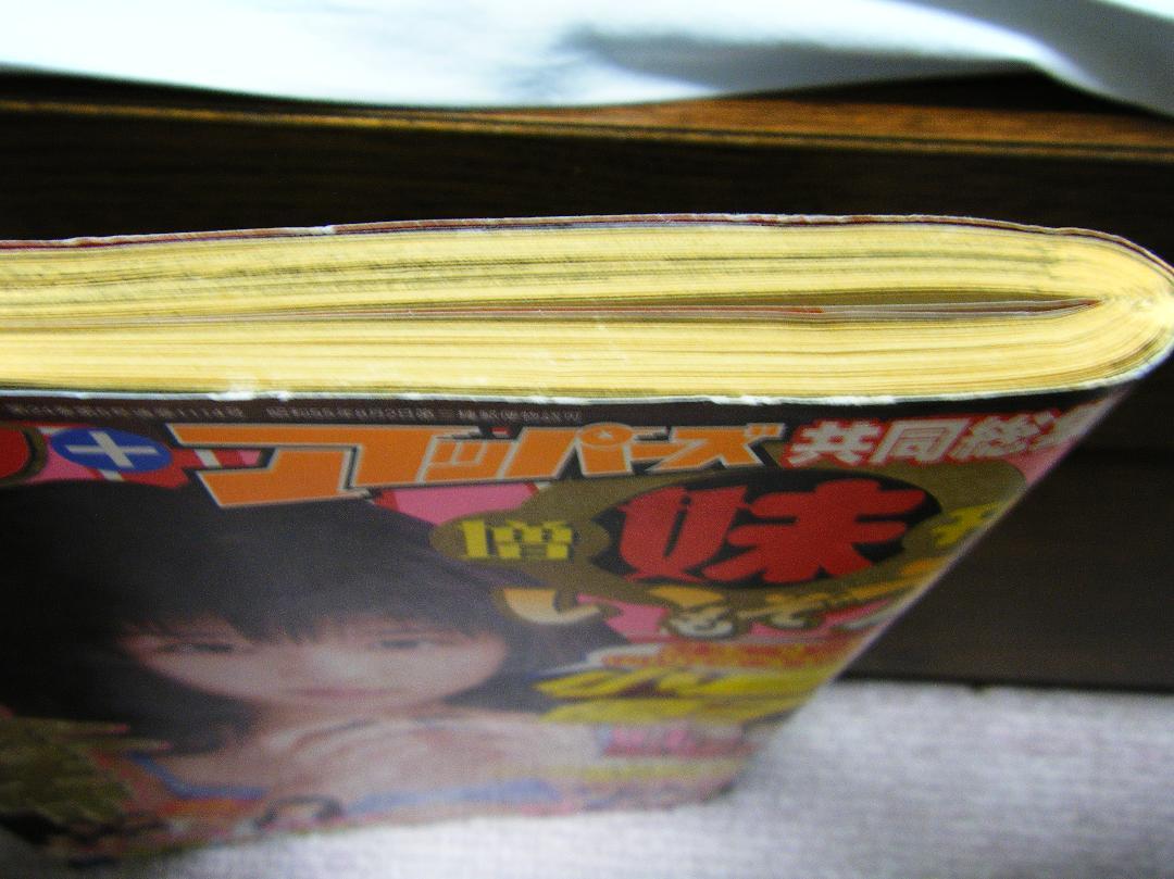 ヤングマガジン+アッパーズ共同総集編 小倉優子 2003.1.20 妹は思春期