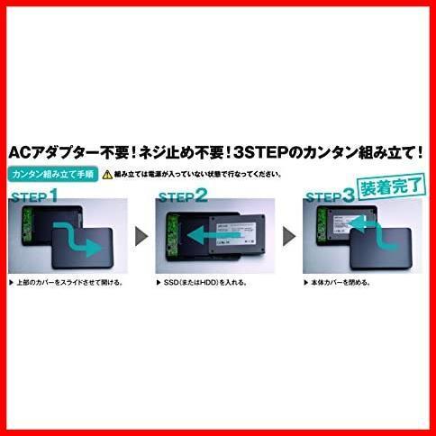 玄人志向 SSD/HDDケース(ブラック) 2.5型 USB3.0接続 ACアダプター不要/ネジ止め不要/3ステップの簡単組立 GW2.5TL-U3/BK_画像6