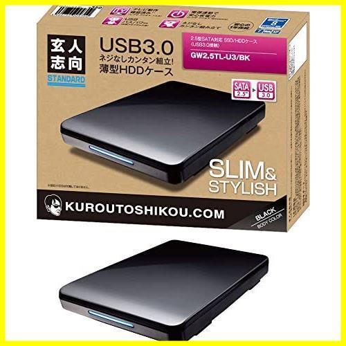 玄人志向 SSD/HDDケース(ブラック) 2.5型 USB3.0接続 ACアダプター不要/ネジ止め不要/3ステップの簡単組立 GW2.5TL-U3/BK_画像5