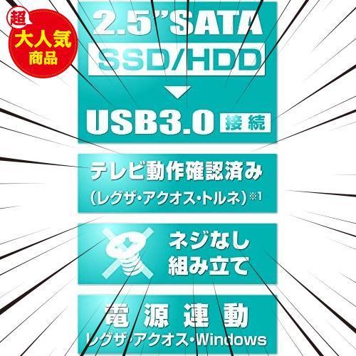 玄人志向 SSD/HDDケース(ブラック) 2.5型 USB3.0接続 ACアダプター不要/ネジ止め不要/3ステップの簡単組立 GW2.5TL-U3/BK_画像8