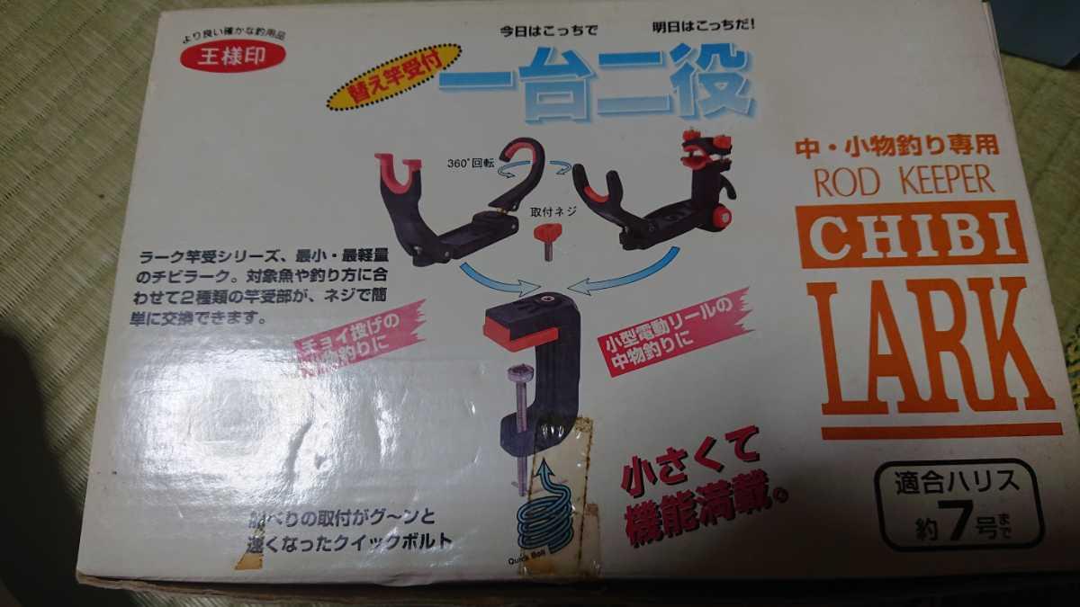 【1円スタート】チビラーク CHIBI LARK 第一精工 竿受け