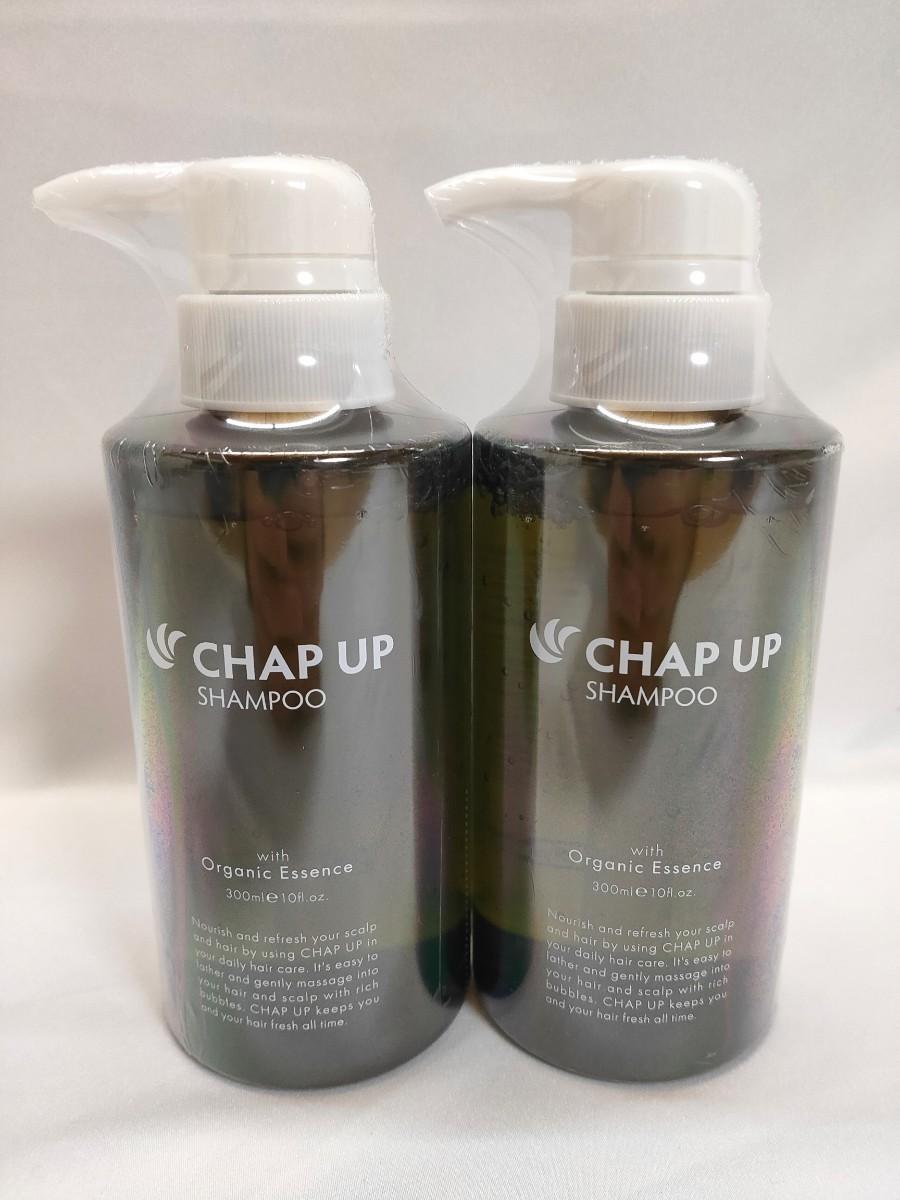 【送料無料】CHAP UP チャップアップ シャンプー 2本