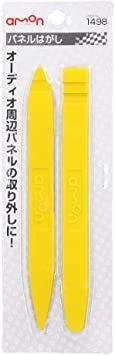 お買い得限定品+パネルはがし エーモン 内張りはがし ポリプロピレン製ソフトタイプ (1427) & パネルはがし 黄色_画像6