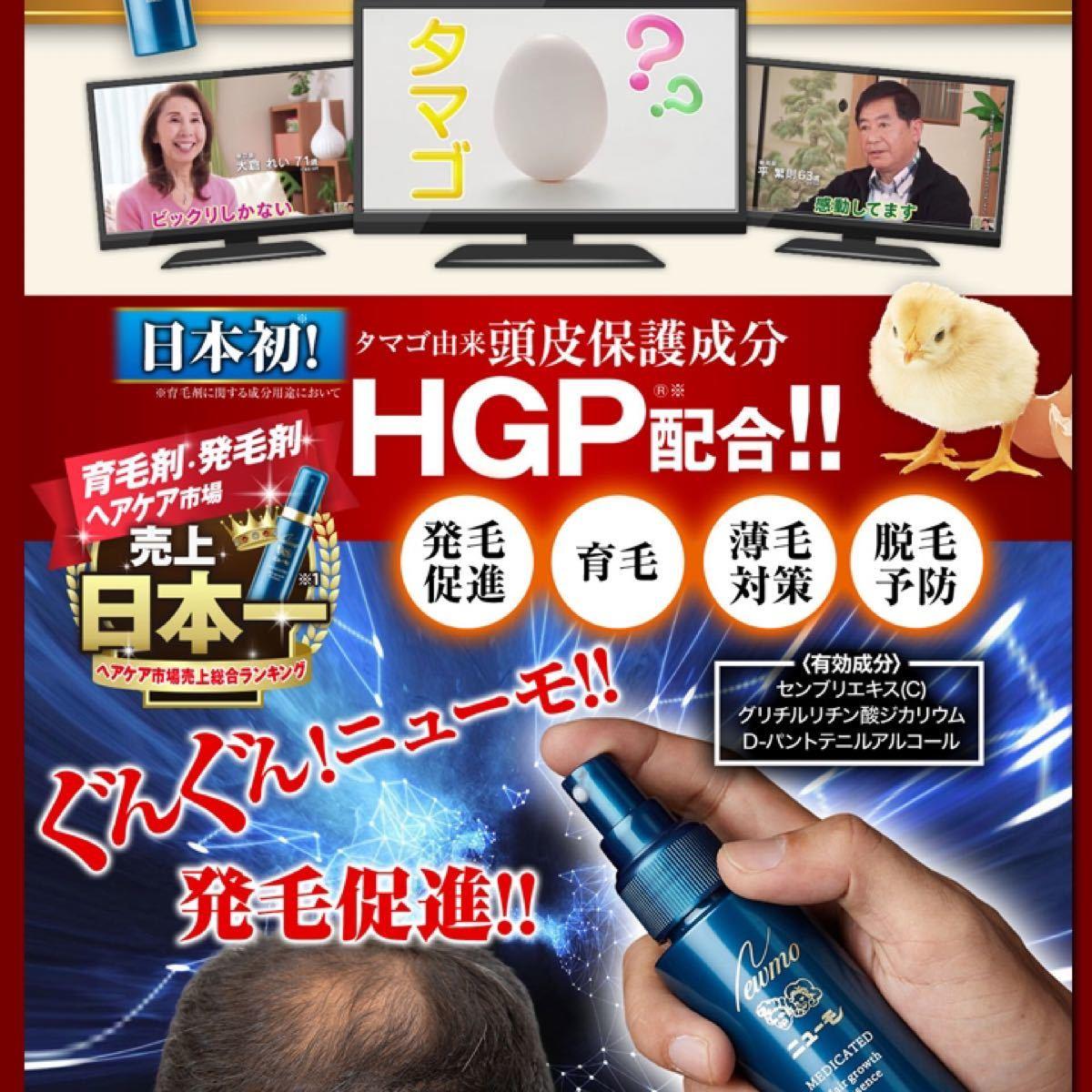 ニューモ 75ml 薬用育毛剤 【 届きたて 新品未開封 】 送料無料 (a