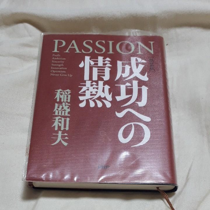 成功への情熱