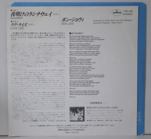 国内盤EP ボン・ジョヴィ 夜明けのランナウェイ 7inch 7PP-136 日本盤 Bon Jovi Runaway Love Lies