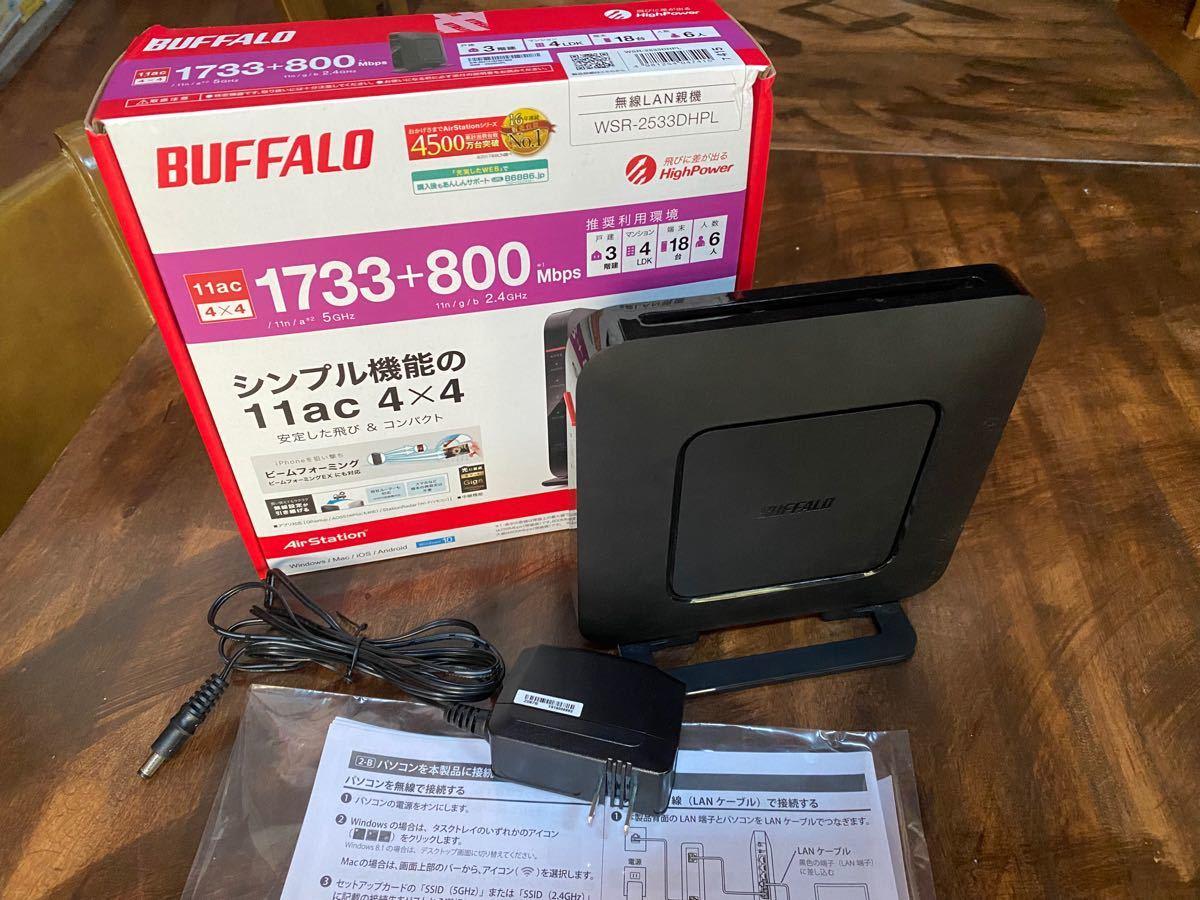 値下げしました! 無線LAN親機 BUFFALO 無線LANルーター