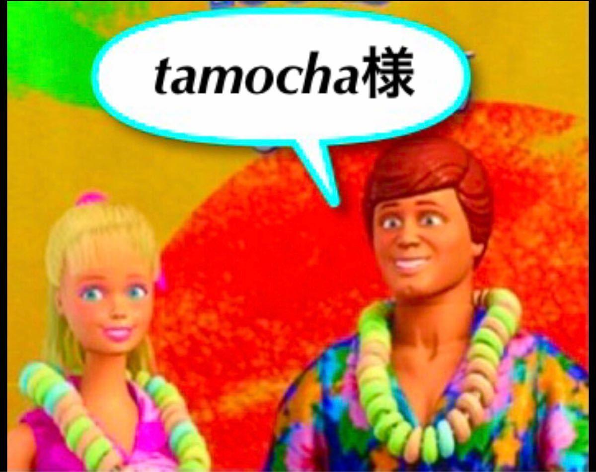 tamocha様専用です☆