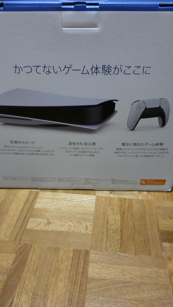 PlayStation5 プレイステーション5  本体 ディスクドライブ搭載モデル SONY CFI-1000A01