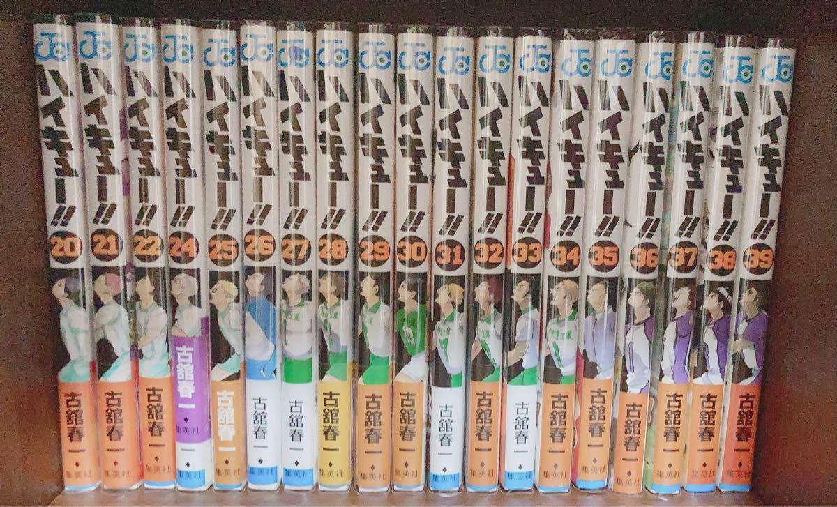ハイキュー 全巻セット ほぼ初版レア美品