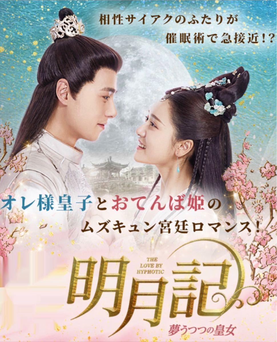 中国ドラマ 明月記 Blu-ray