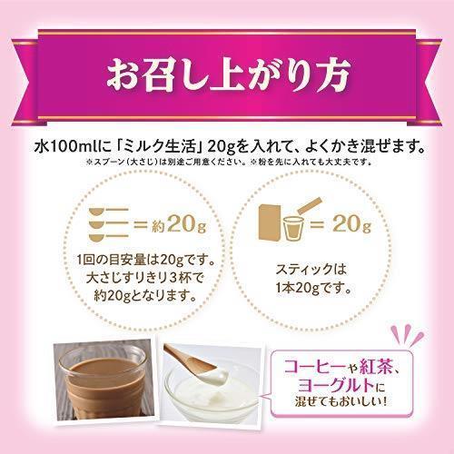 新品即決 300g ミルク生活プラス 大人のための粉ミルク お買い得SHZWFQ4X_画像6