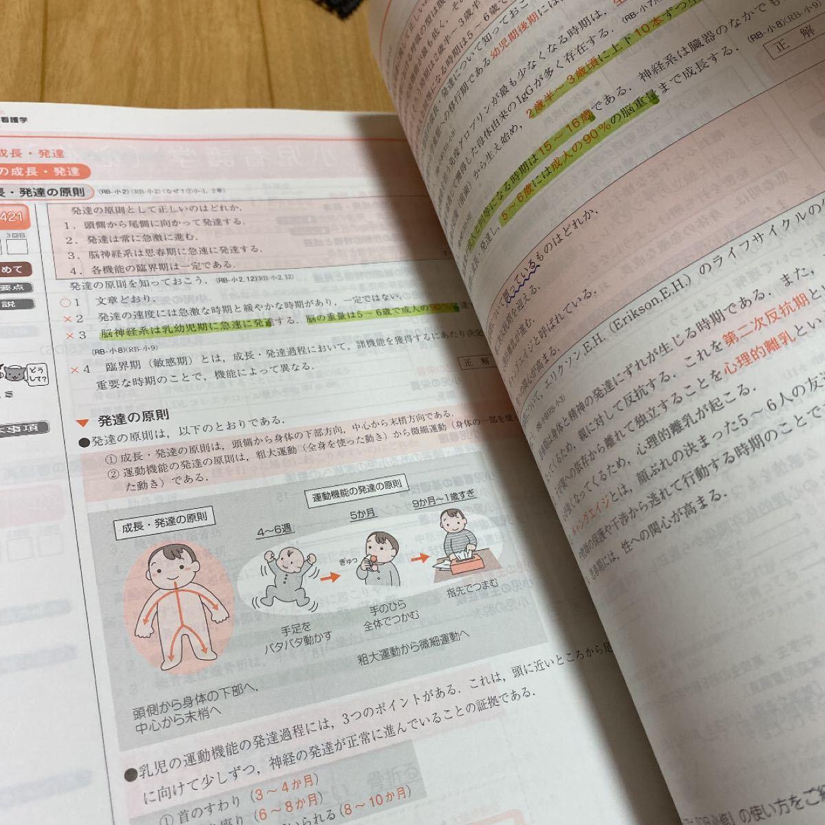 看護師国家試験問題集 必修