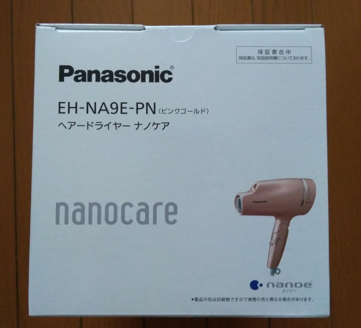 パナソニック ヘアードライヤー ナノケア EH-NA9E-PN ピンクゴールド