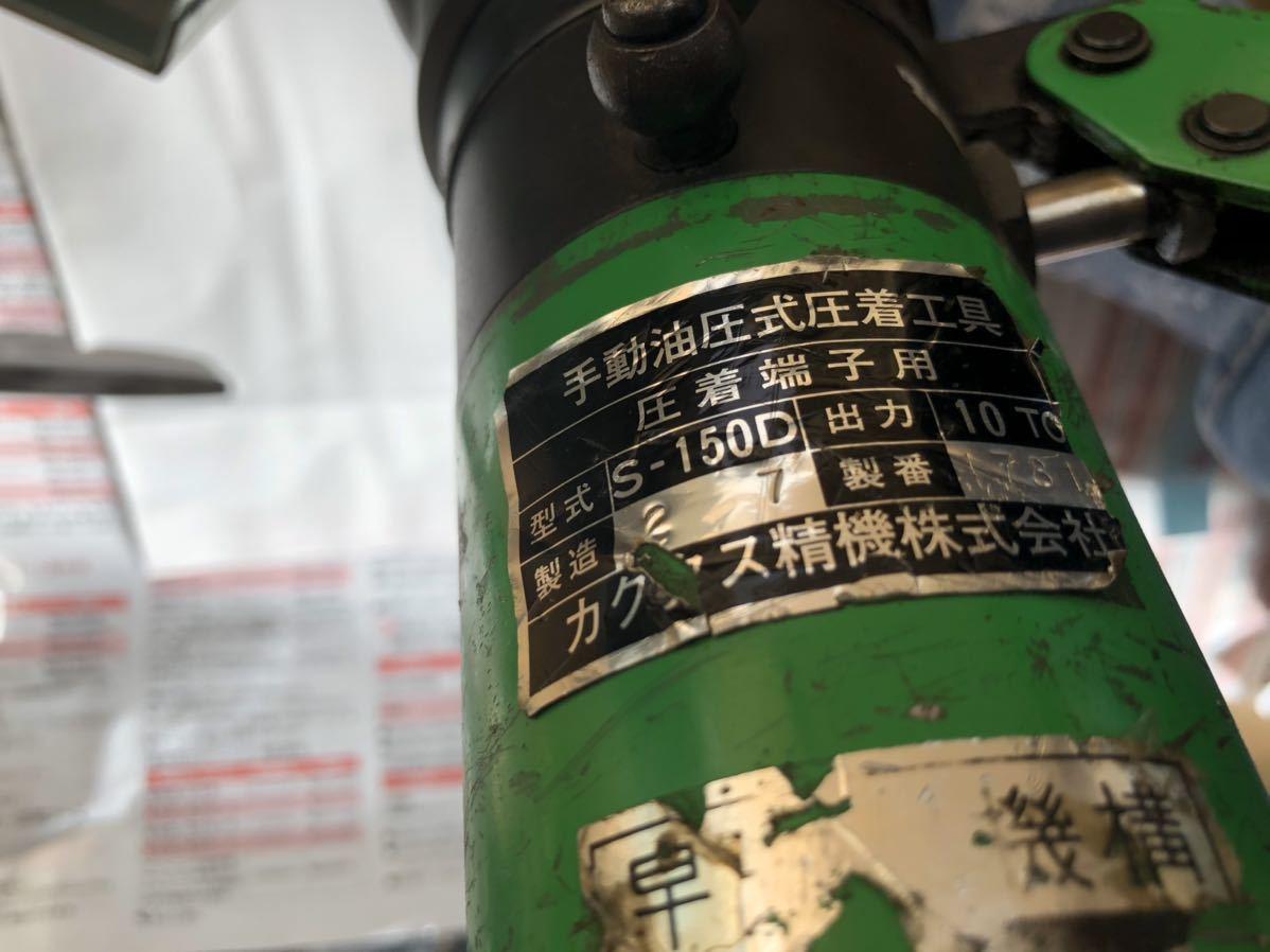 カクタス 油圧式圧着工具 S-150D_画像5