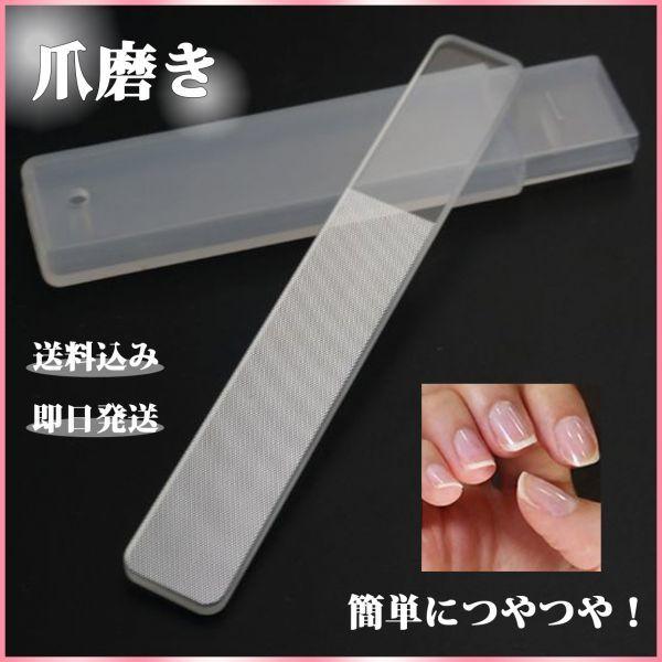 ツメ磨き ガラス製 ネイルケア レディース メンズ シャイナー 艶_画像1
