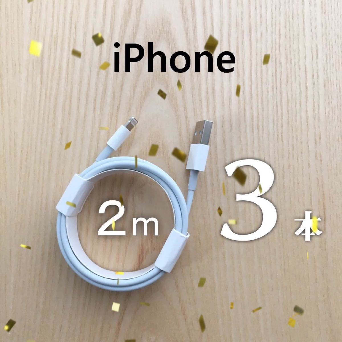 iPhone 充電器 充電ケーブル コード lightning cable ライトニングケーブル 2m 3本セット