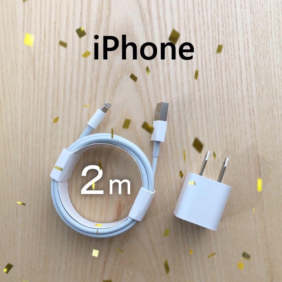 iPhone 充電器 充電ケーブル コード lightning cable ライトニングケーブル 3点セット