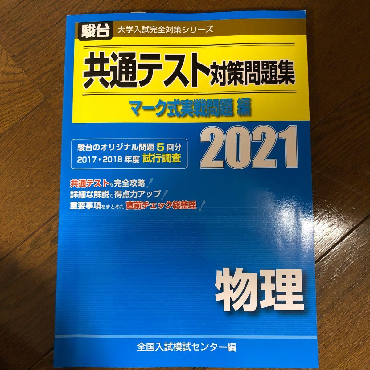 共通テスト対策問題集マーク式実戦問題編物理 2021年版/全国入試模試センター