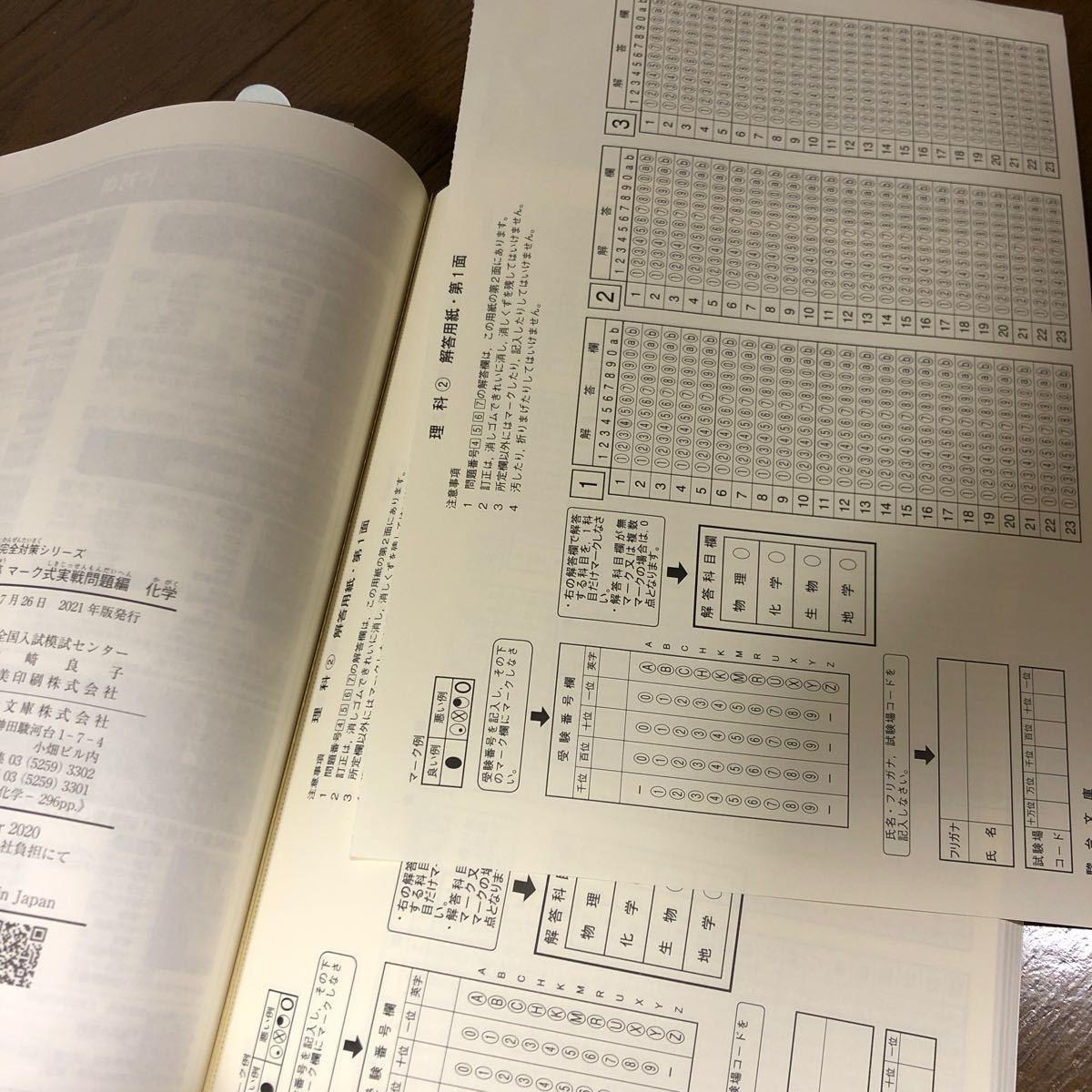 共通テスト対策問題集マーク式実戦問題編化学 2021年版/全国入試模試センター