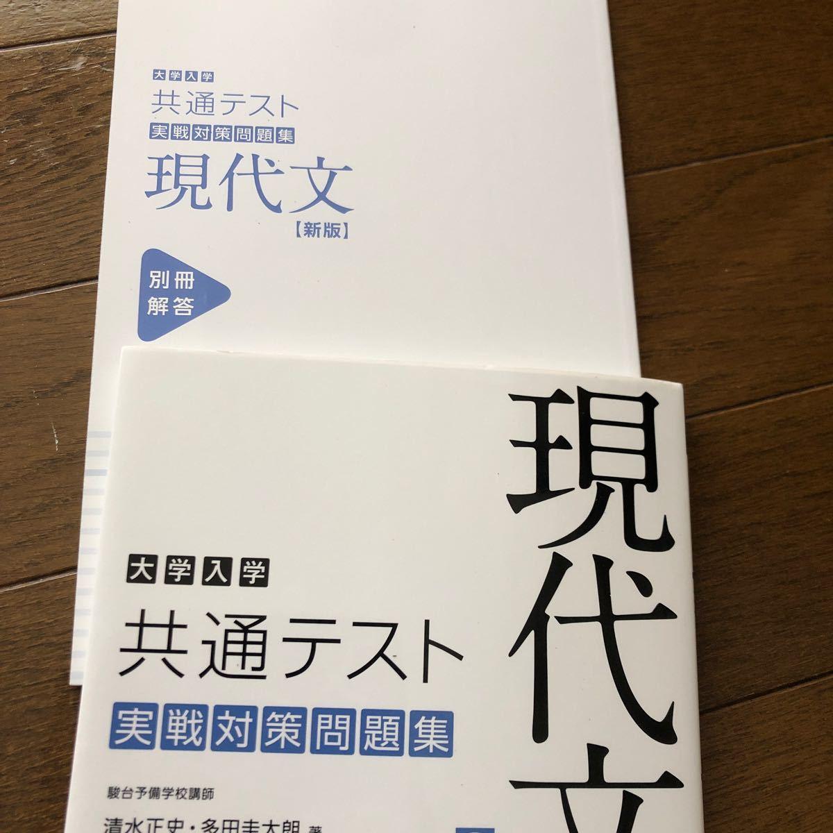 大学入学共通テスト現代文実戦対策問題集/清水正史/多田圭太朗