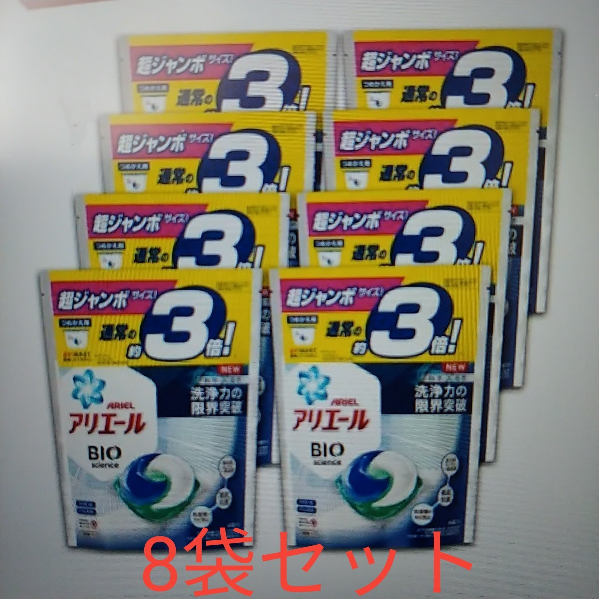アリエールBIOジェルボール つめかえ超ジャンボサイズ 洗濯洗剤46個入り×8袋セット