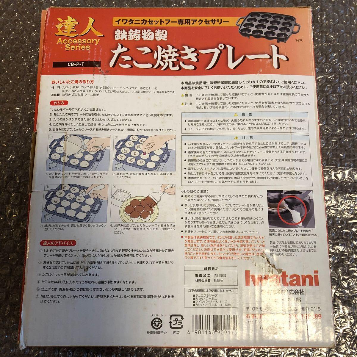 イワタニ たこ焼きプレート CB-P-T 鉄製