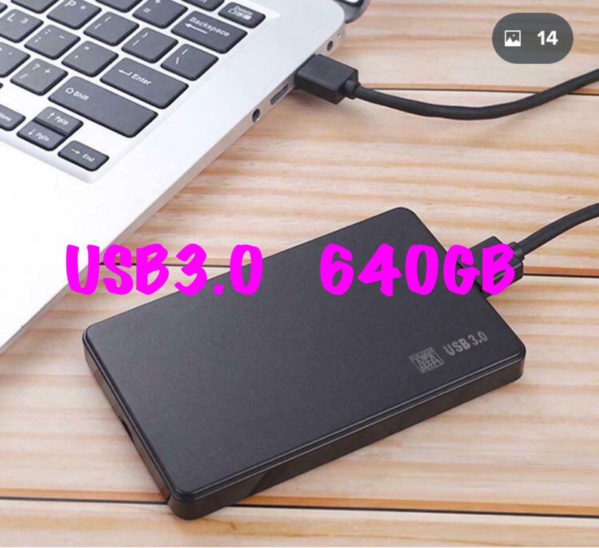 東芝 640GB HDD USB3.0 外付 ポータブル ハードディスク 2.5 ケース新品 検査済 電源不要 バスパワー
