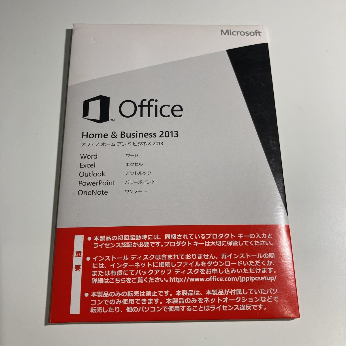 Microsoft Office Home&Business 2013 マイクロソフトオフィス プロダクトキー