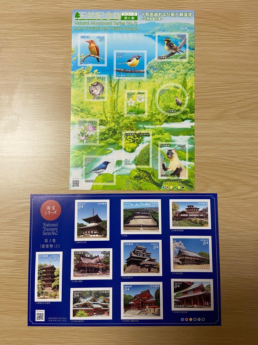 切手シート《2》