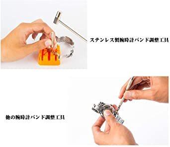 腕時計修理セット 腕時計ベルト調整 腕時計修理ツール 腕時計修理工具セット 【11点セット】 時計バンド調整工具 腕時計バンド調_画像4