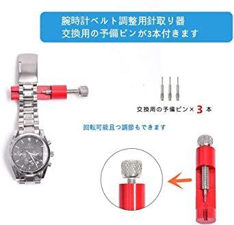 腕時計修理セット 腕時計ベルト調整 腕時計修理ツール 腕時計修理工具セット 【11点セット】 時計バンド調整工具 腕時計バンド調_画像3