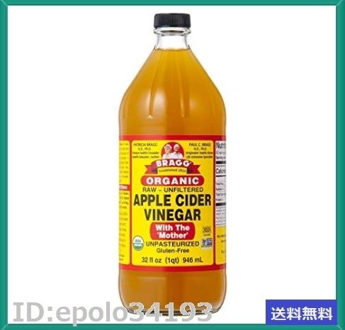 新品サイズ1個 Bragg オーガニック アップルサイダービネガー 【日本正規品】りんご酢 946ml JEDB6K9L_画像1