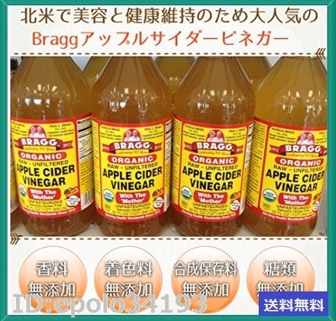 新品サイズ1個 Bragg オーガニック アップルサイダービネガー 【日本正規品】りんご酢 946ml JEDB6K9L_画像4