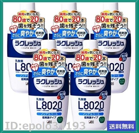 新品ラクレッシュ L8020菌 マウスウォッシュ 5本セット YL20VOK3_画像1