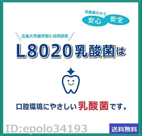 新品ラクレッシュ L8020菌 マウスウォッシュ 5本セット YL20VOK3_画像3