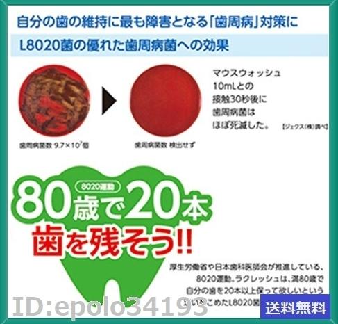 新品ラクレッシュ L8020菌 マウスウォッシュ 5本セット YL20VOK3_画像4
