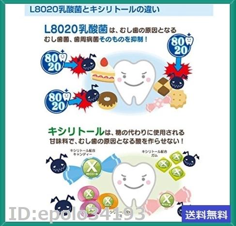 新品ラクレッシュ L8020菌 マウスウォッシュ 5本セット YL20VOK3_画像5