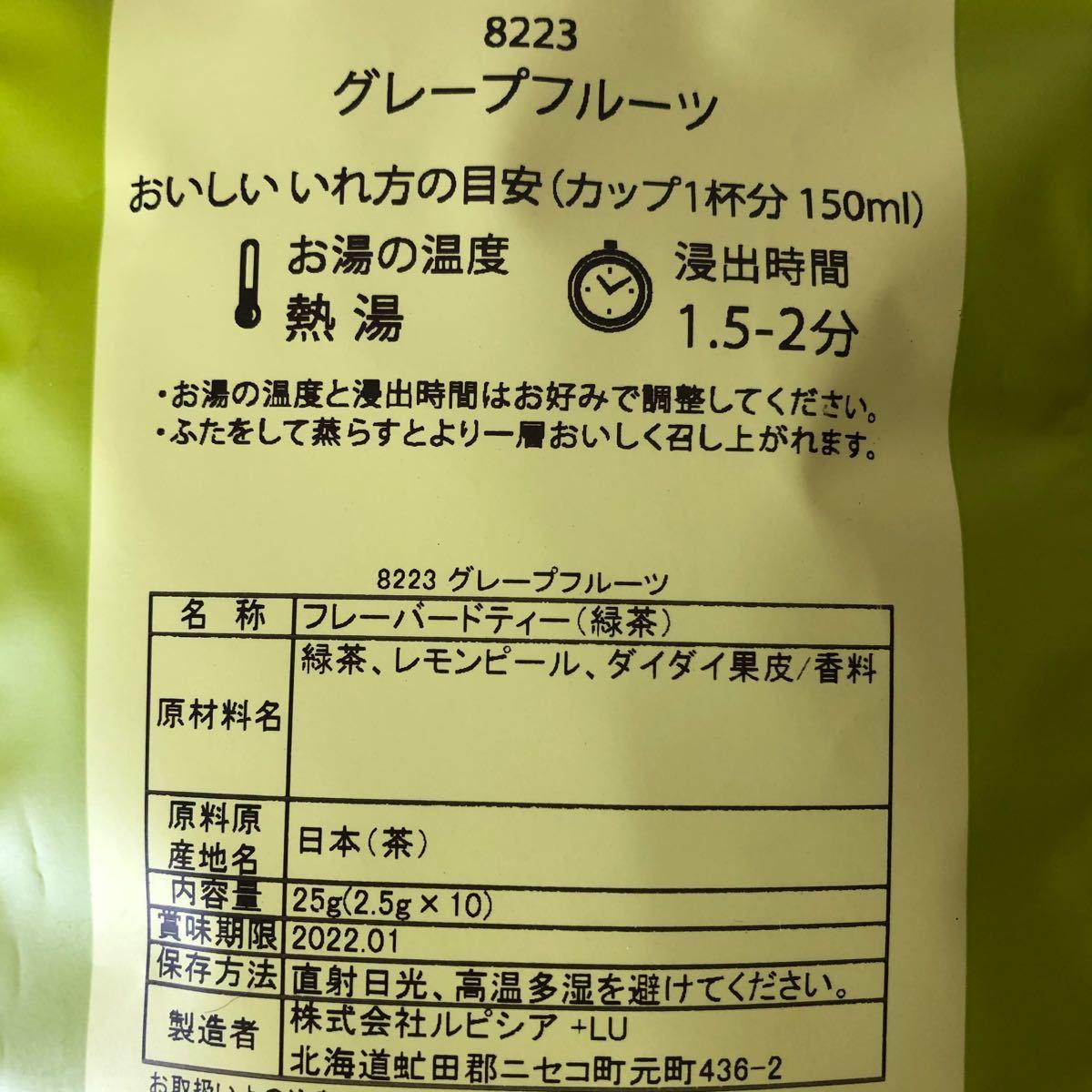 ルピシアLUPICIA 白桃煎茶 グレープフルーツ緑茶 ティーバッグ 合計4袋
