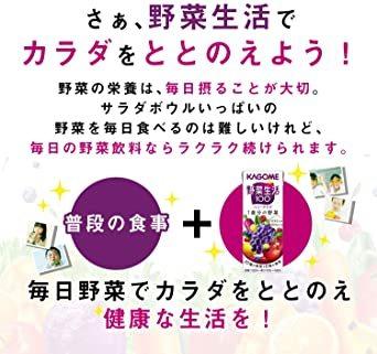 200ml×24本 カゴメ 野菜生活100 ベリーサラダ 200ml&24本_画像10
