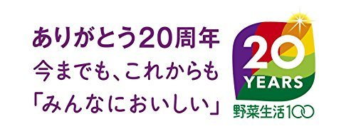200ml×24本 カゴメ 野菜生活100 ベリーサラダ 200ml&24本_画像3