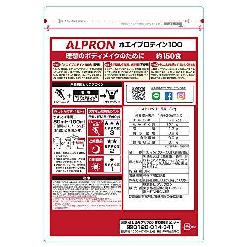 3kg アルプロン ホエイプロテイン100 3kg【約150食】ストロベリー風味(WPC ALPRON 国内生産)_画像2