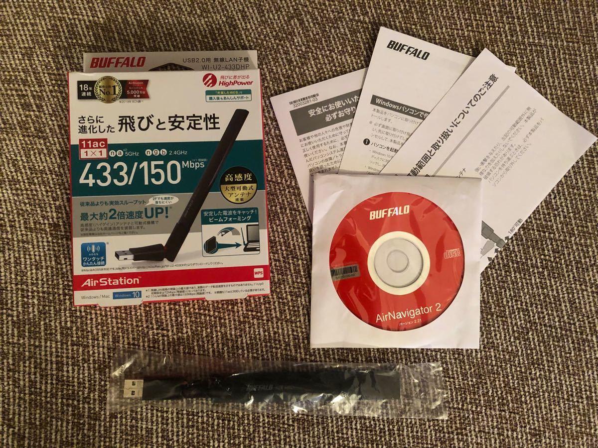 バッファロー BUFFALO WI-U2-433DHP ハイパワー無線LAN子機