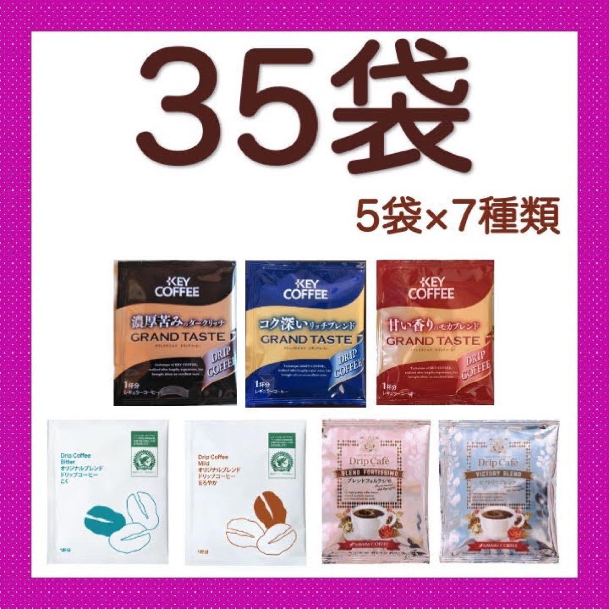 コーヒー ドリップバッグ 35袋セット 7種類