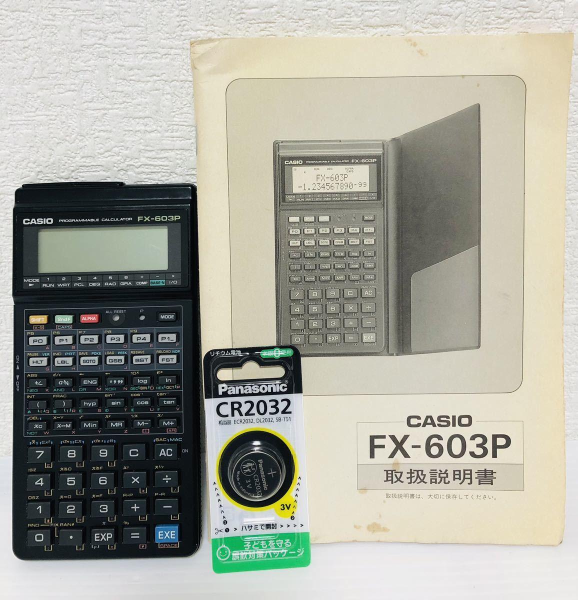 【希少】CASIO FX-603P カシオ 関数電卓 即利用くん 電池新品 取説付き