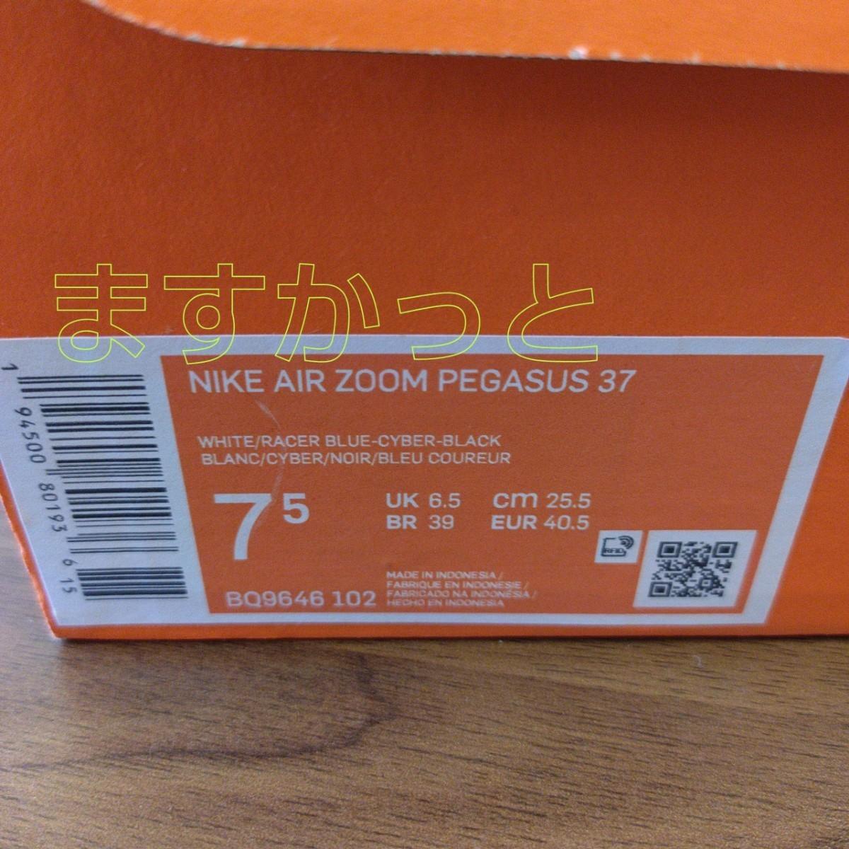 新品未使用タグ付■ナイキ エア ズームペガサス37■25.5cm BQ9646 102